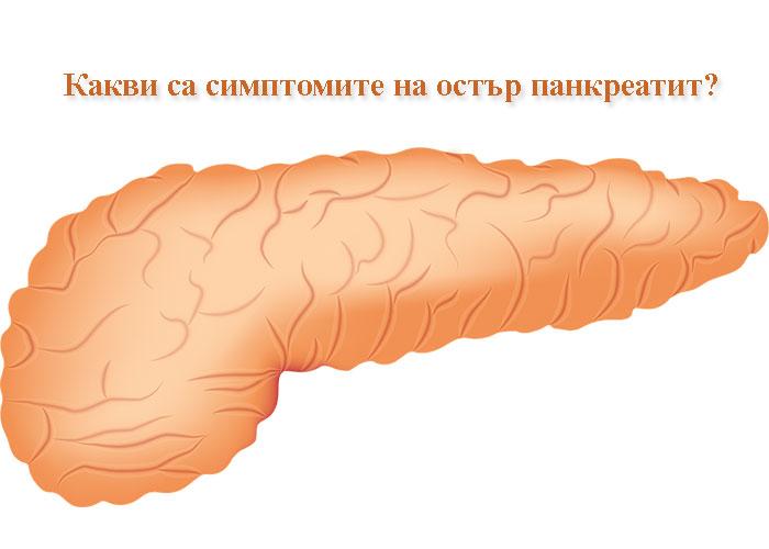 симптоми на остър панкреатит
