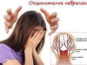 окципитална невралгия
