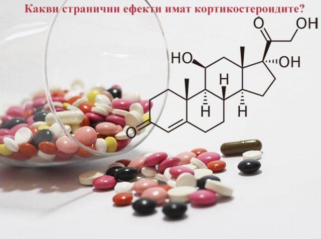 кортикостероиди – странични ефекти
