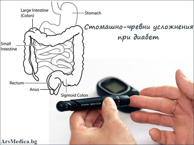 стомашно-чревни усложнения при диабет