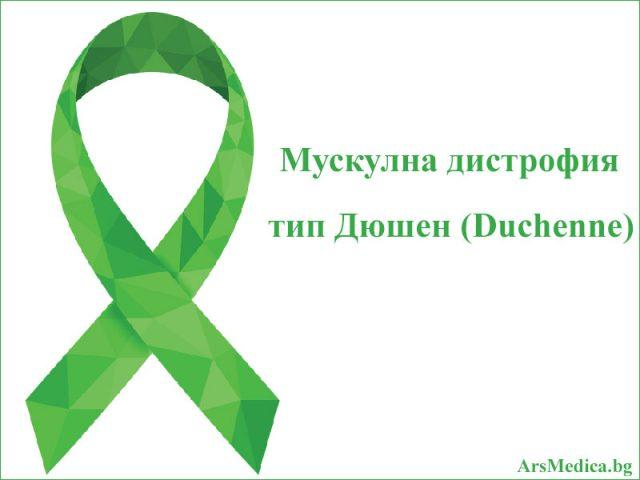 мускулна дистрофия тип Дюшен