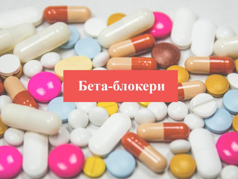 бета-блокери