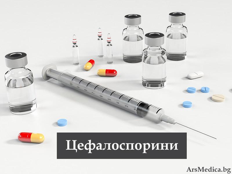 цефалоспорини