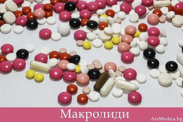 макролиди